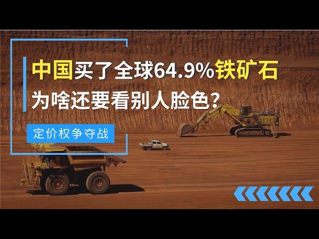 中国买下全球64.9%的铁矿石,可为啥还是没有定价权,还要看别人的脸色?