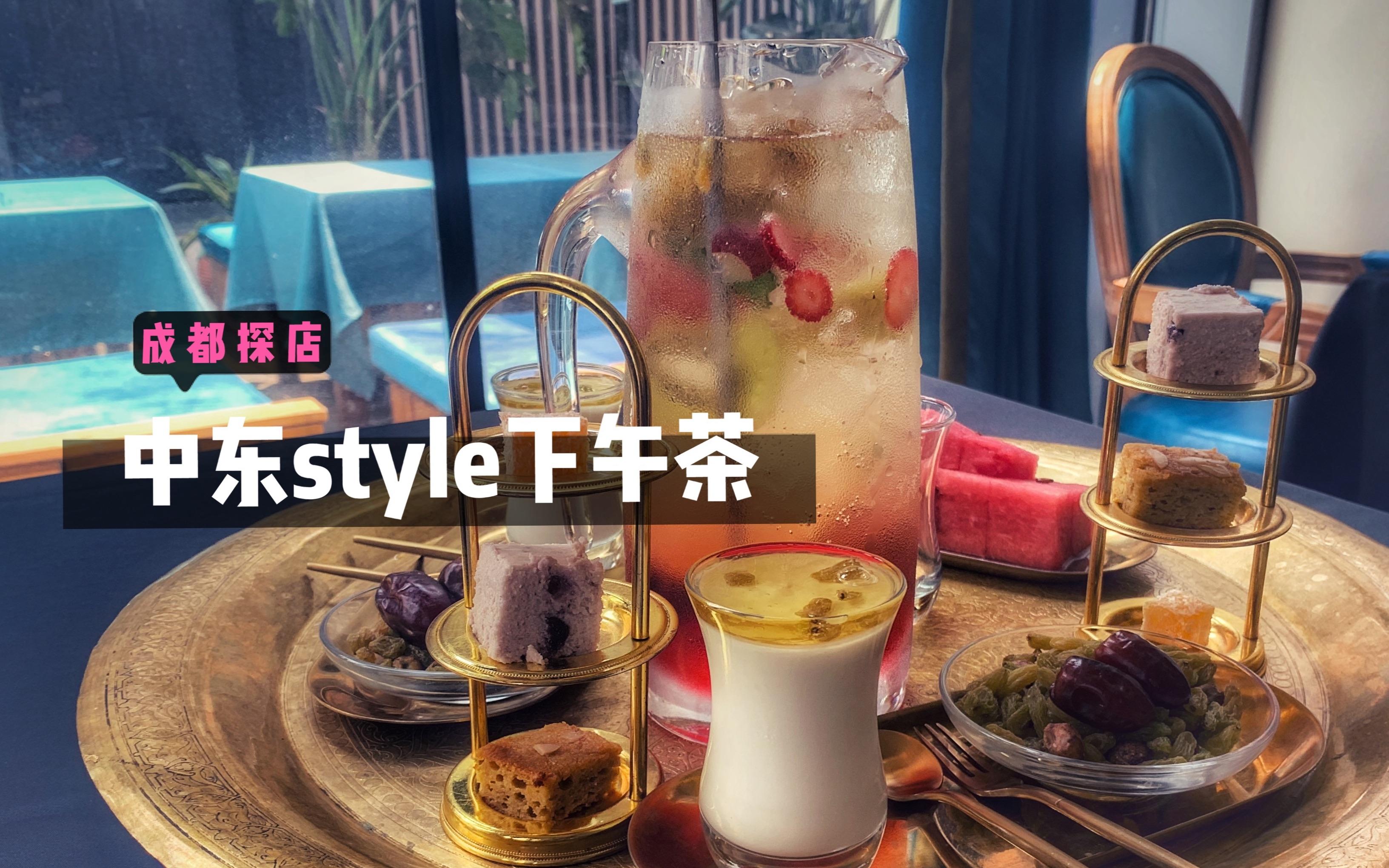 成都探店|苏坦中东料理, 体验中东风的下午茶~#带你吃遍成都, 不踩雷#