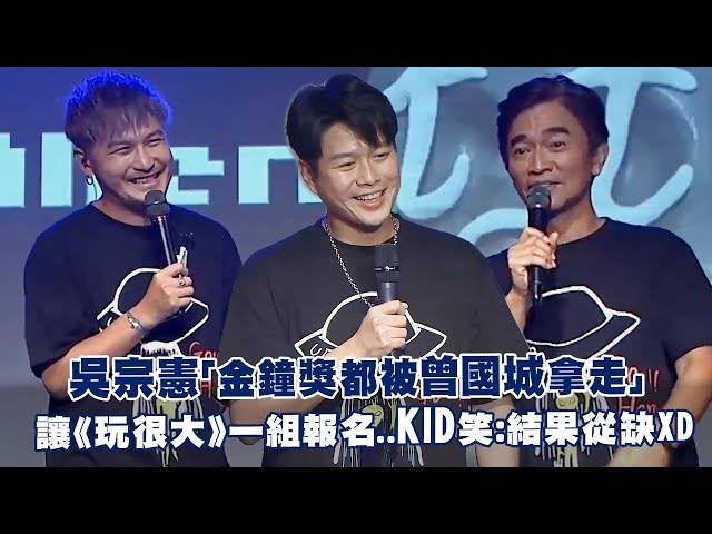 吳宗憲「金鐘獎都被曾國城拿走」 讓《玩很大》一組報名..kid笑: 結果從缺xd