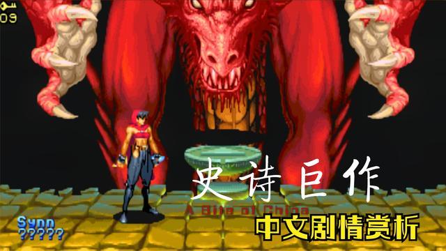 街机游戏《龙与地下城》中文剧情赏析, 不愧是波澜壮阔的史诗巨作