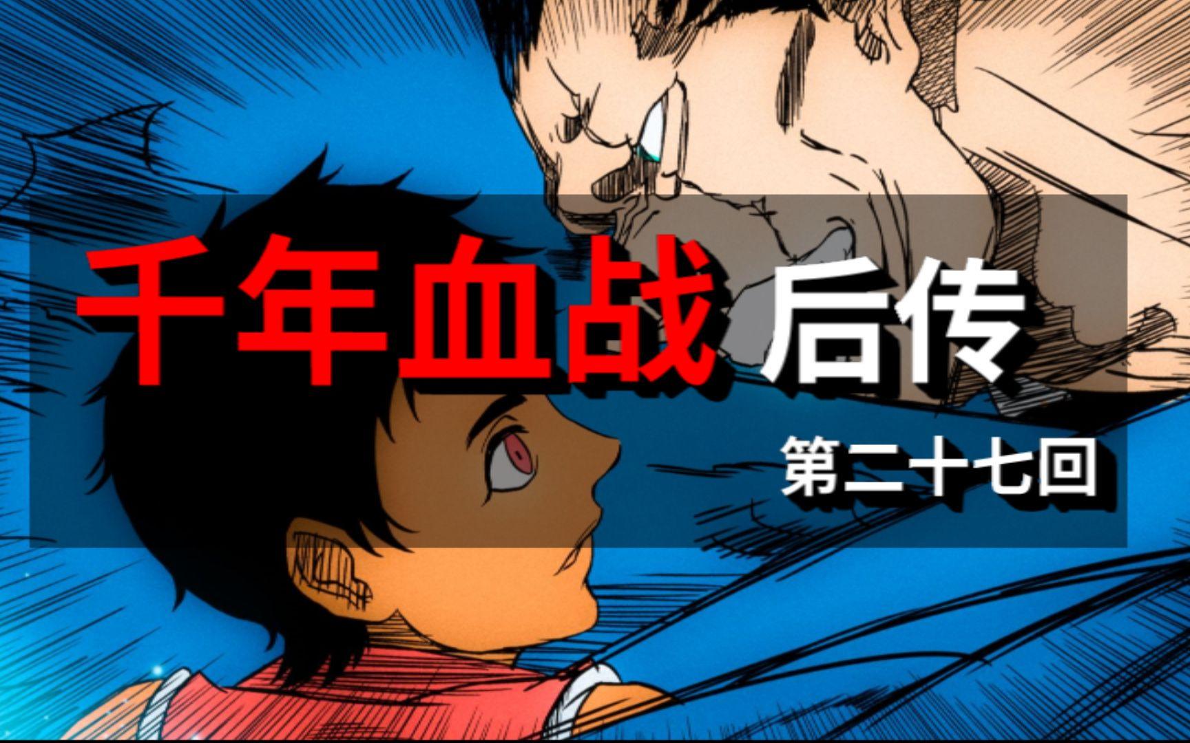 """【死神·四大贵族篇27】""""灵王""""的卍解! 剑八的死战!"""