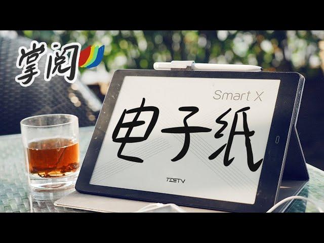 极简生活电子纸ireader smart x【值不值得买】