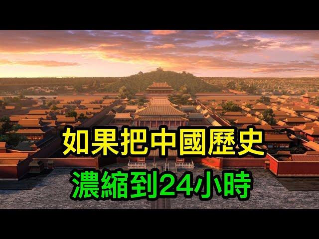 如果把中國歷史濃縮到24小時?
