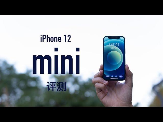 iphone 12 mini评测: 让世界缩小 24 小时