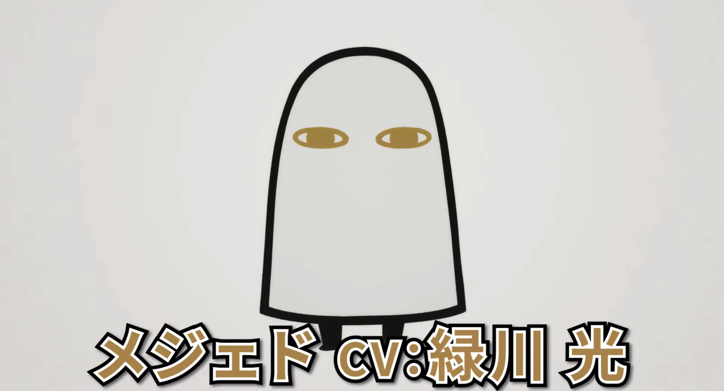 【AcFun独播】《埃及神明们的日常》梅杰德 角色PV