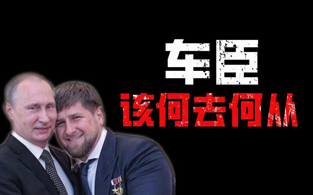 """""""普京若死, 车臣必反"""", 第三次车臣战争会爆发吗?"""