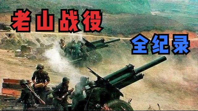 凤凰卫视—老山战役全纪录(三)艰苦备战