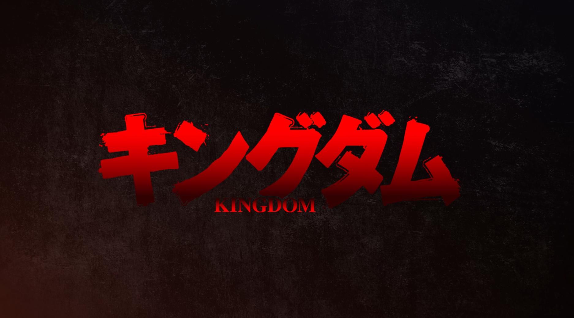【AcFun独播】四月新番《王者天下 第三季》宣传PV