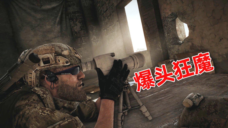 荣誉勋章战士03: 架起一把M24狙击枪, 倍镜一开我就是爆头狂魔!