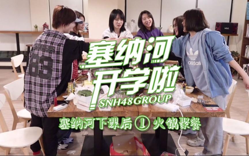 【SNH48 GROUP】《塞纳河开学啦! 》【第五集】塞纳河下课后①火锅聚餐 20200603
