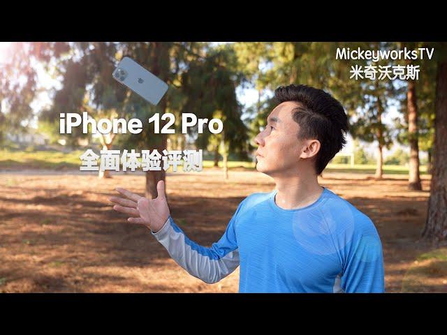 苹果iphone 12 pro 全面体验评测: 你看这是你需要的手机么?【mickeyworkstv】