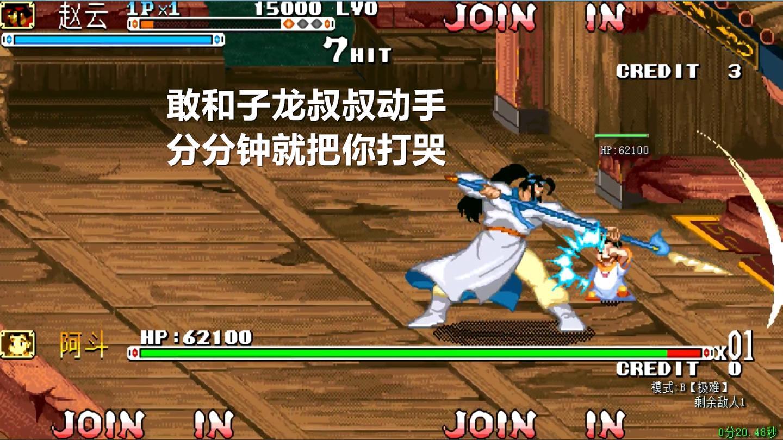 永恒唠游戏: 三国战纪, 赵云: 叔能救你就能揍你, 还得往哭了揍