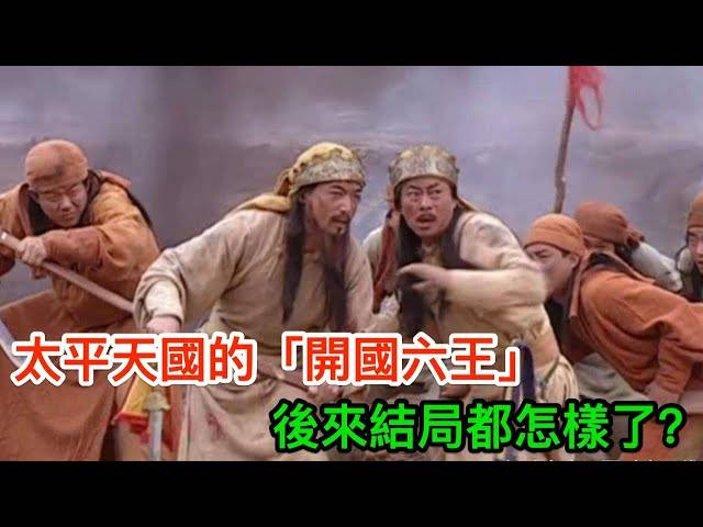 太平天國的「開國六王」,後來結局都怎樣了?