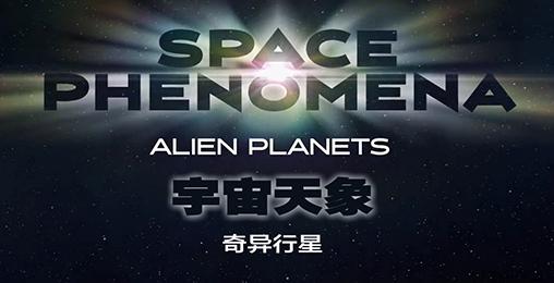 【纪录片】宇宙天象 1 奇异行星【双语特效字幕】【纪录片之家科技控】
