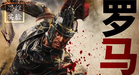 共和国血腥纷争,史诗级权力大战,罗马大变局【思维实验室】第26期 罗马(上)