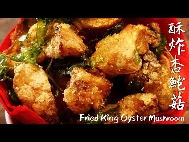 素食vegan|夜市小吃《酥炸杏鮑菇 | fried king oyster mushroom》自己做也很美味!新鮮的杏鮑菇佐以椒鹽,不需繁複的調味,簡單烹炸就能吃出原味和酥脆口感,隨時想吃就現炸。