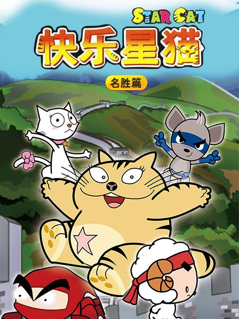 快乐星猫之名胜篇