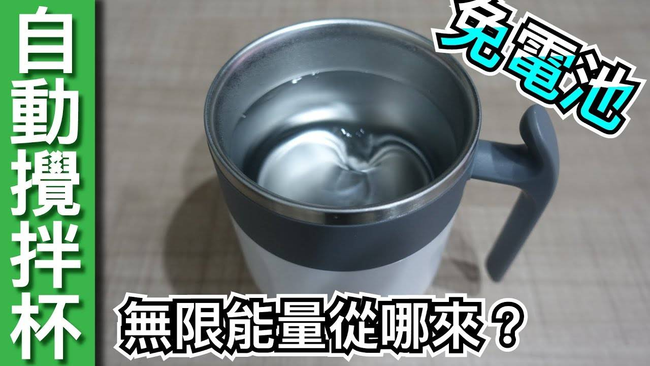 【fun科學】無限能源攪拌杯(真的不需裝電池