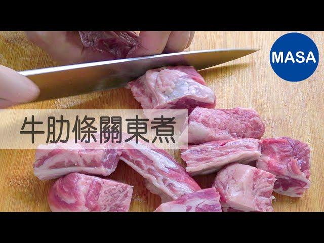 牛肉肋條關東煮/beef finger ribs oden|masaの料理abc