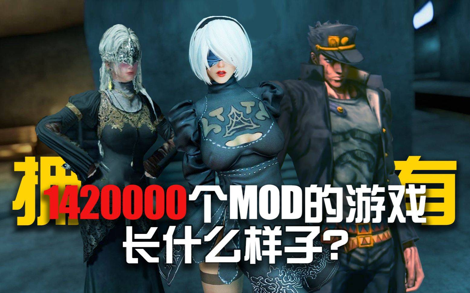 史上MOD最多的游戏! 由142万个MOD组成的游戏你见过吗?
