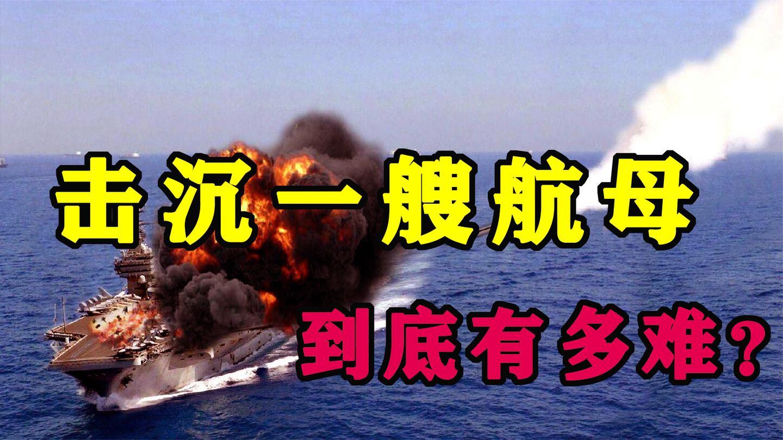 航母防御力有多强! 击沉一艘航母有多难? 美国用了25天