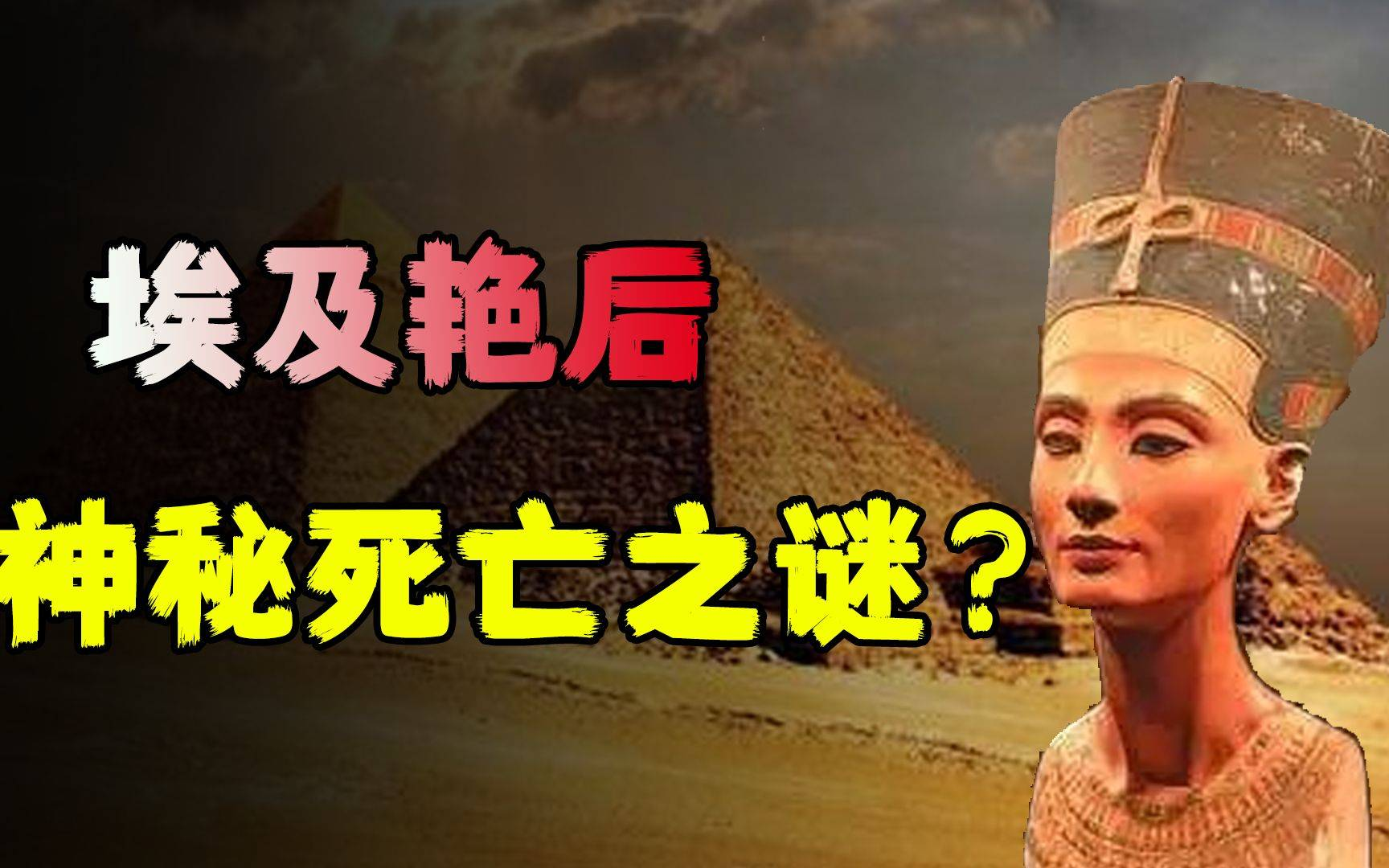 """西方""""武则天""""埃及艳后, 巅峰期神秘死亡, DNA与人类完全不符?"""