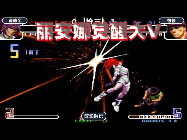 拳皇2002: 暴走丽安娜伤害爆炸,大招v字金锯秒杀猴子