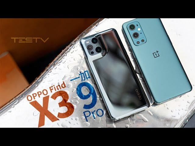 烂兄烂弟_一加9pro、oppo find x3 pro【值不值得买】