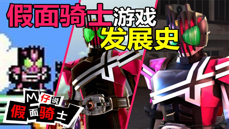 【M仔】假面骑士游戏发展史! Decade消失的第32集居然在这里!