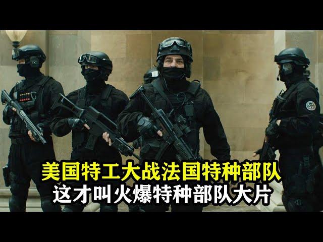 美国特工大战法国特种部队,牵出5亿欧元抢劫大案,这才叫火爆动作大片