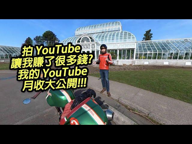 拍 youtube 讓我賺了很多錢?我的 youtube 月收大公開!