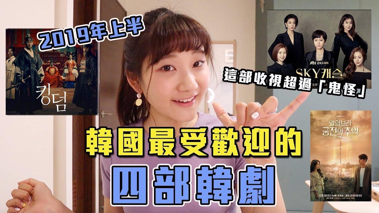 [微劇透]今年「這部」韓劇 成為韓國史上最高收視率!|愛莉莎莎alisasa