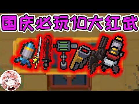 【元氣騎士•Soul Knight】国庆必玩10大红武!核心天赋+Bug套路,看懂就是大神