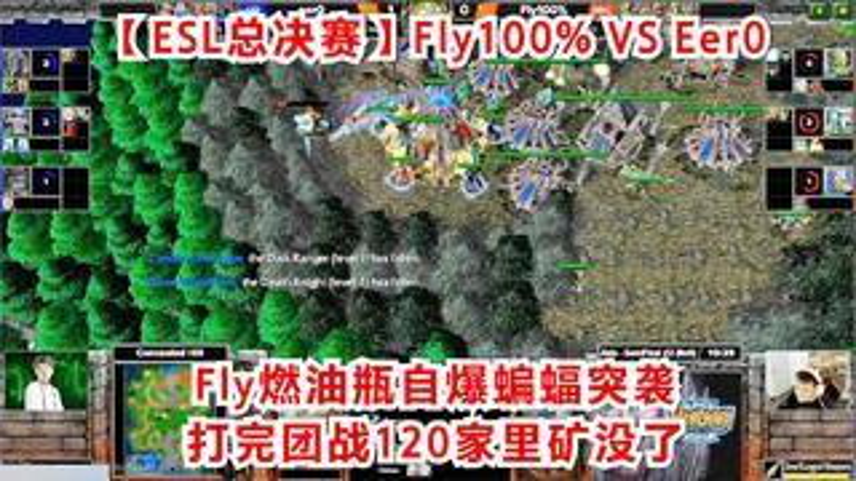 【ESL总决赛】Fly燃油瓶自爆蝙蝠突袭, 打完团战120家里矿没了