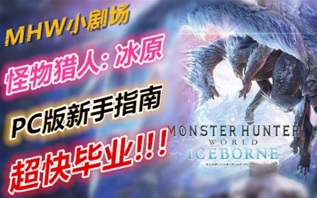 【MHW小剧场-第34期】PC版新手指南,超快毕业攻略!!!太刀的官方秘籍!?