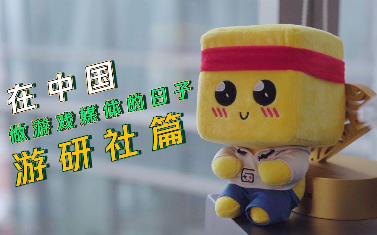 在中国做游戏媒体的日子【游研社篇】:手游其实有利于非玩家去了解游戏
