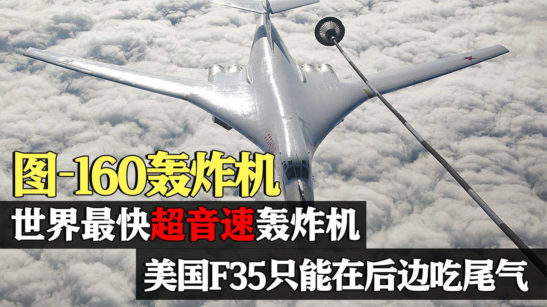 图160有多猛? 世界最快超音速轰炸机, 中乌交易被美国无耻破坏?