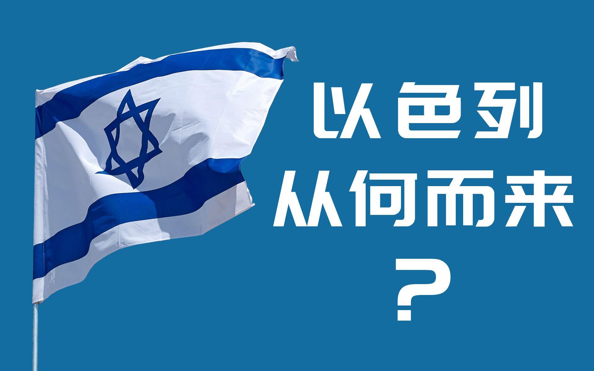 以色列从何而来? 带你看懂第一次中东战争来龙去脉【有机社会Vol.22】