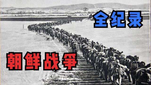 凤凰卫视—朝鲜战争全记录(二)越过三八线