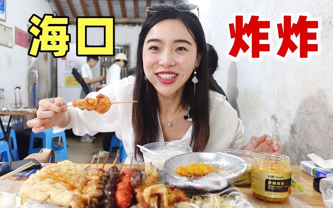 妹子花79打卡海口炸串界劳斯莱斯, 炸馄饨炸香肠蘸着黄灯笼辣椒酱太过瘾!