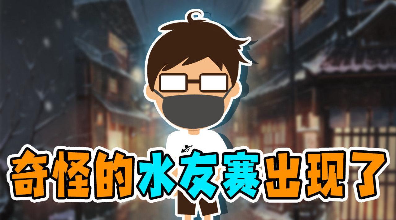 第五人格: 十三叔水友赛集锦...