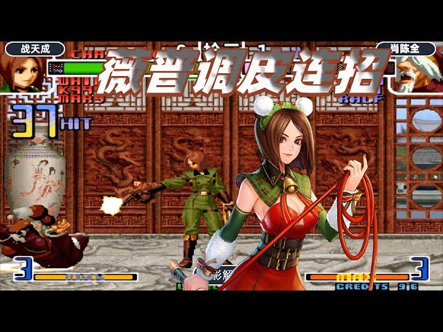 拳皇2002: 薇普连开39枪打击镇元斋,战天成又开始调皮了