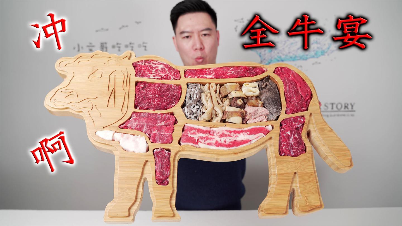 全牛宴, 用麻辣火锅刷遍牛身上的每个部位, 果然牛气冲天