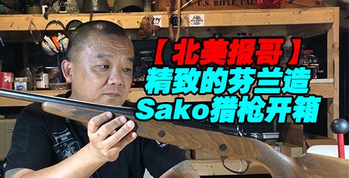【北美报哥】精致的芬兰造Sako猎枪开箱