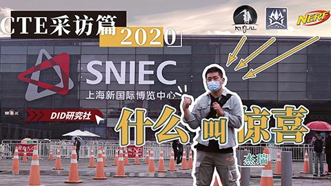 2020CTE上海中国玩具展采访篇 忽必烈、小月亮、汤姆逊、国产软蛋现场采访!【番外03】