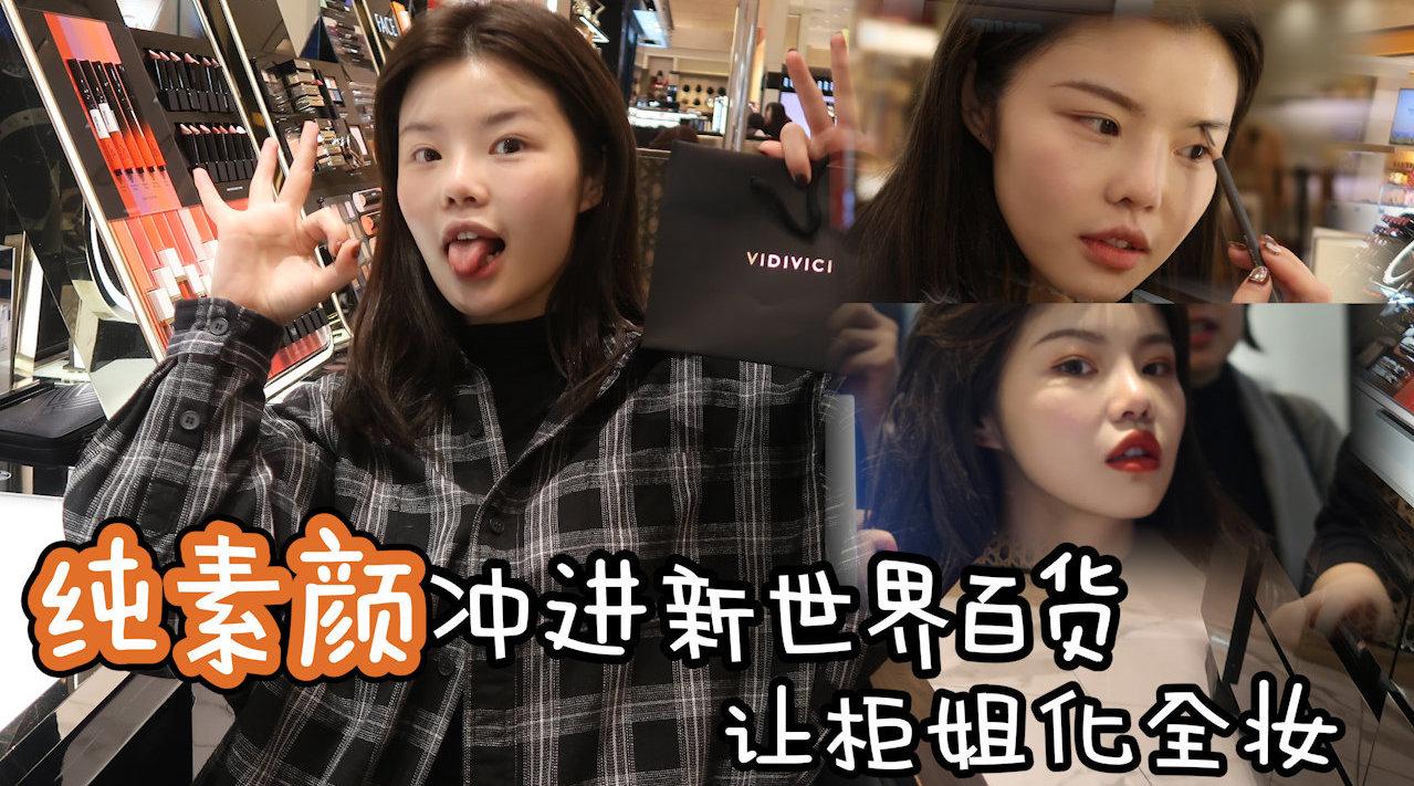 素颜冲进韩国新世界百货让柜姐化妆