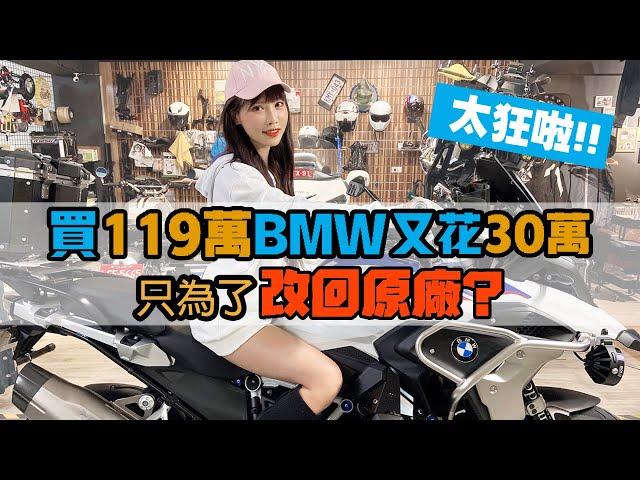 買全新車119萬的bmw又再花30萬只為了「改回原廠」?ft.tkc  【咪妃重機日記】