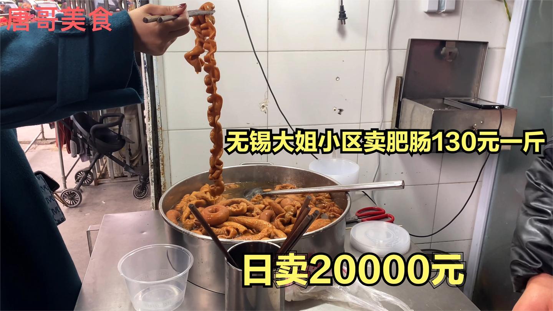 无锡大姐小区卖卤肠26年, 130元一斤带汤称, 日卖20000元