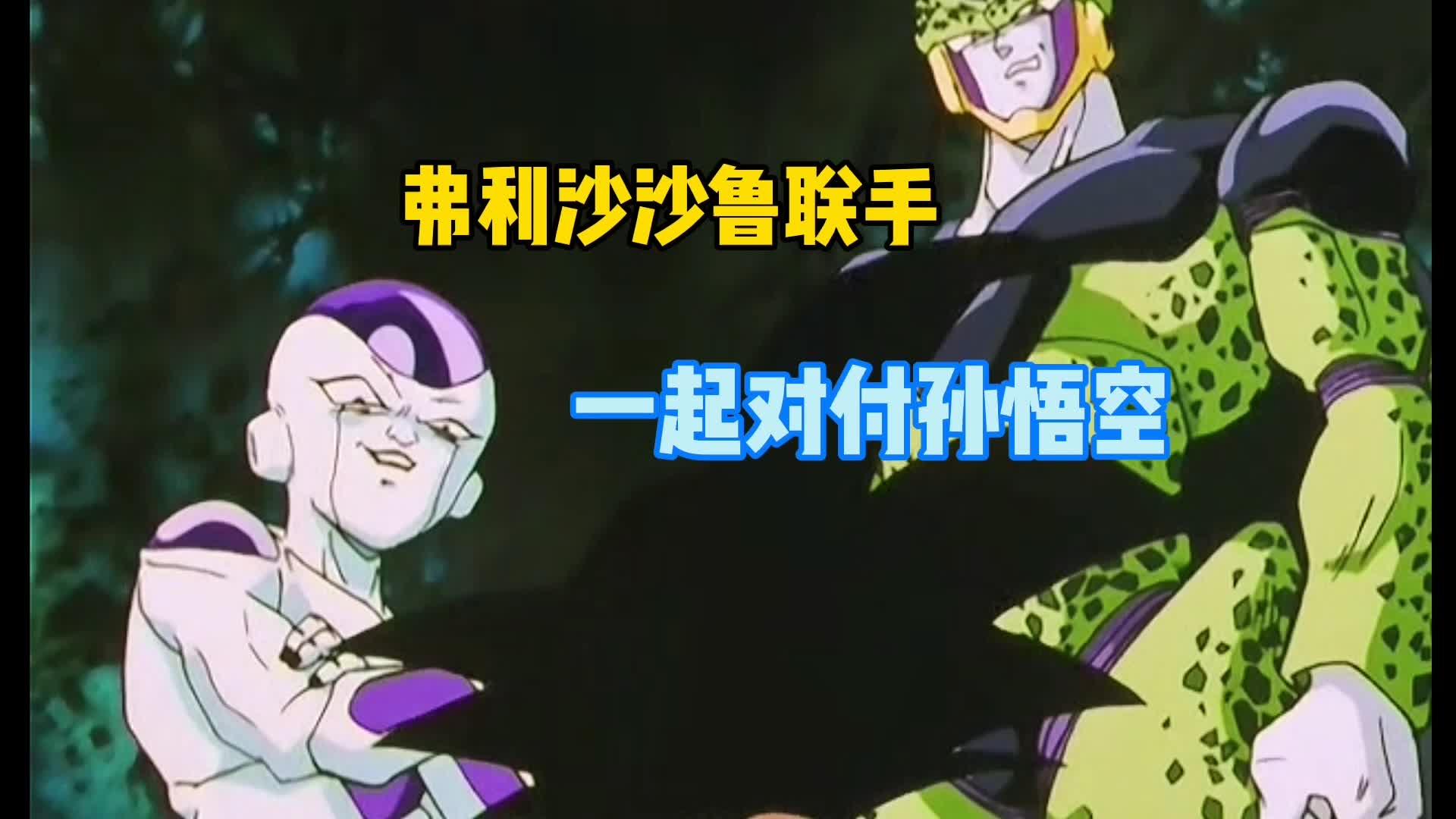 龙珠GT: 弗利沙沙鲁两个过气反派想找悟空报仇。可反被悟空虐