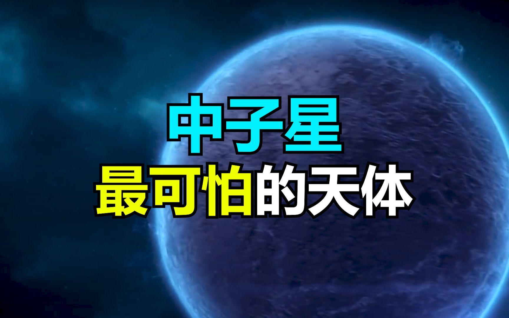 中子星: 宇宙中最可怕的天体, 一颗冰糖大小的中子星就能毁灭地球